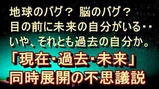 恐怖デスク 《 お勧め・関連動画 》 【不気味 衝撃】【怖い話】昔俺がガ...