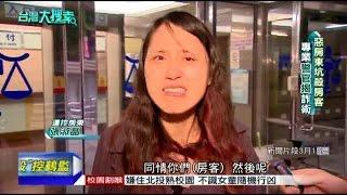2015.05.30台灣大搜索/坑殺房客、全家變保證人!惡房東遇專業警官揭詐術