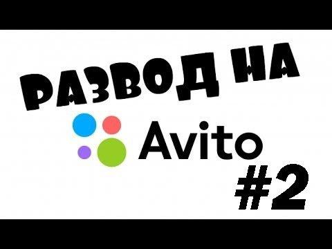 Развод на Avito при покупке Samsung Galaxy S с рук