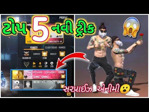 ટોપ 5 નવી ટ્રીક😱|| નવી મીથ || Gujarati Free Fire || Bombe Gaming ||