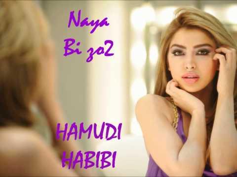 Naya - Bi so2 نايا ب سؤ