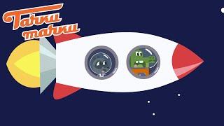 Тачки Тачки Ракета Новые мультики про машинки и космос