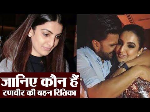Deepika & Ranveer Wedding: Know about Ranveer's sister Ritika Bhavnani   FilmiBeat Mp3