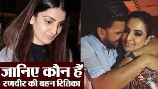 Deepika & Ranveer Wedding: Know about Ranveer's sister Ritika Bhavnani | FilmiBeat