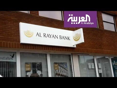 بريطانيا.. -بنك الريان- القطري في دائرة الشبهة وتحت مجهر التحقيق  - نشر قبل 2 ساعة