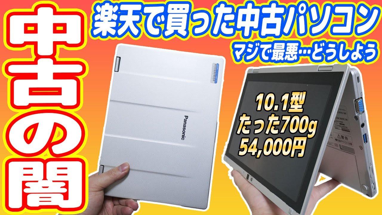 【中古PCの闇】楽天で中古ノートPC買ったら悲劇!最悪!新品を買え!【レッツノートCF-RZ5】