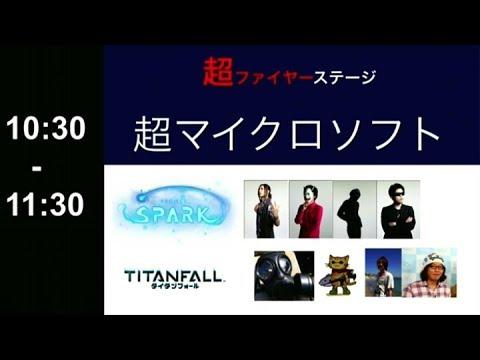 超マイクロソフトステージ@ニコニコ超会議3【MSSP】