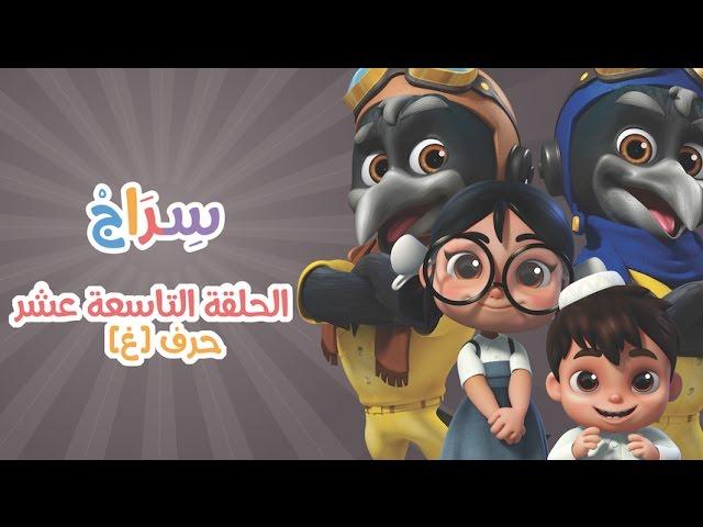 كارتون سراج - الحلقة التاسعة عشر (حرف الغين) | (Siraj Cartoon - Episode 19 (Arabic Letters