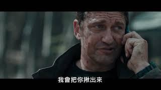 【全面攻佔3:天使救援】好萊塢電影台2021/8/15週日21:15