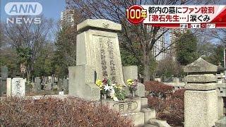 没後100年。都内の墓にはたくさんのファンが詰め掛け、感激のあまり涙ぐ...
