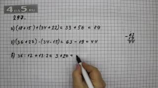 Упражнение 297. Вариант А. Б. В. Математика 5 класс Виленкин Н.Я.