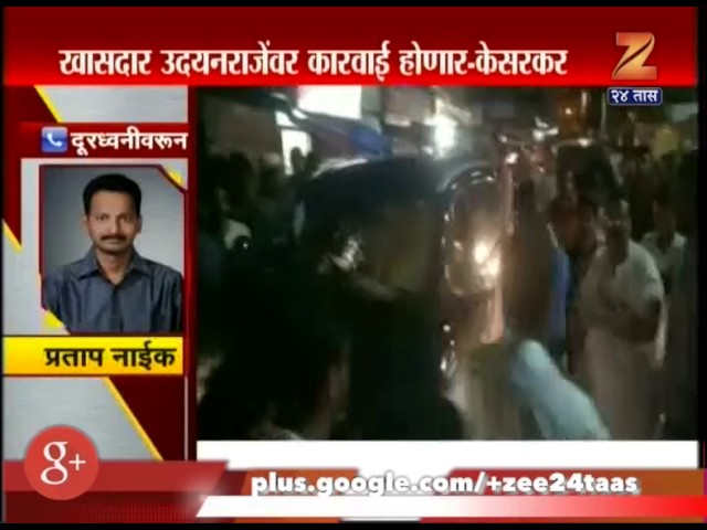 Police take Action On Udayan Raje Bhosle