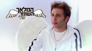 המלאך השומר שלי: סדרה חדשה   בקרוב בניקלודיאון