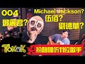 [Namewee Tokok] 004 Singing Parody 扮聲模仿11位歌手 25-10-2012