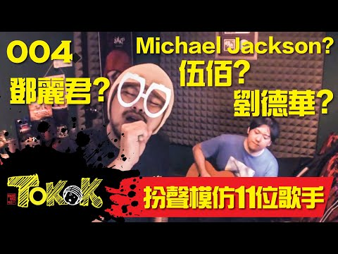 [Namewee Tokok] 004 Singing Parody 扮聲模仿11位歌手 25-10-2012