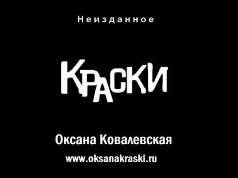 Оксана Ковалевская KRASKI - Мальчик с открытки
