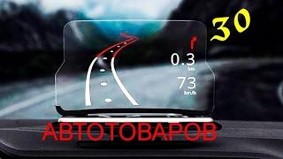 видео Алиэкспресс запчасти на автомобиль, как найти и заказать колеса, диски и аксессуары для автомобиля с AliExpress