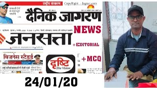 Newspaper - dainik jagran analysis - jansatta(23jan.2020) | Current affairs | epaper Hindi | IAS/PCS