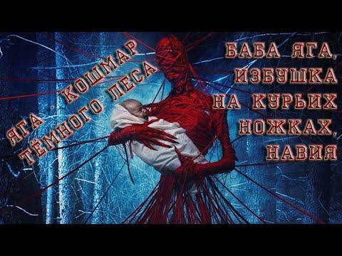 Яга - Кошмар Темного Леса. Легенда и обзор фильма.