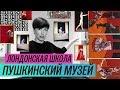 Выставка «Лондонская школа» в Пушкинском (2019)/ Oh My Art