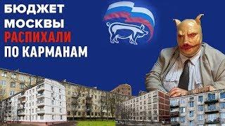 🔥  Бюджет Москвы — вся правда о наших деньгах