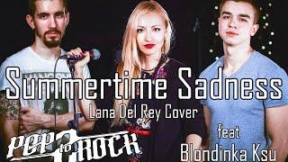 Смотреть клип Pop2Rock Ft. Блондинка Ксю - Summertime Sadness