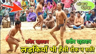 जब राशिद पहलवान ने कुश्ती में मचाया धमाल। कोई भी हँसी  रोक नहीं पाया।