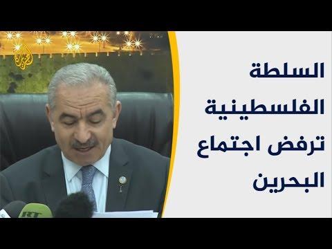 السلطة الفلسطينية ترفض اجتماع البحرين  - نشر قبل 39 دقيقة
