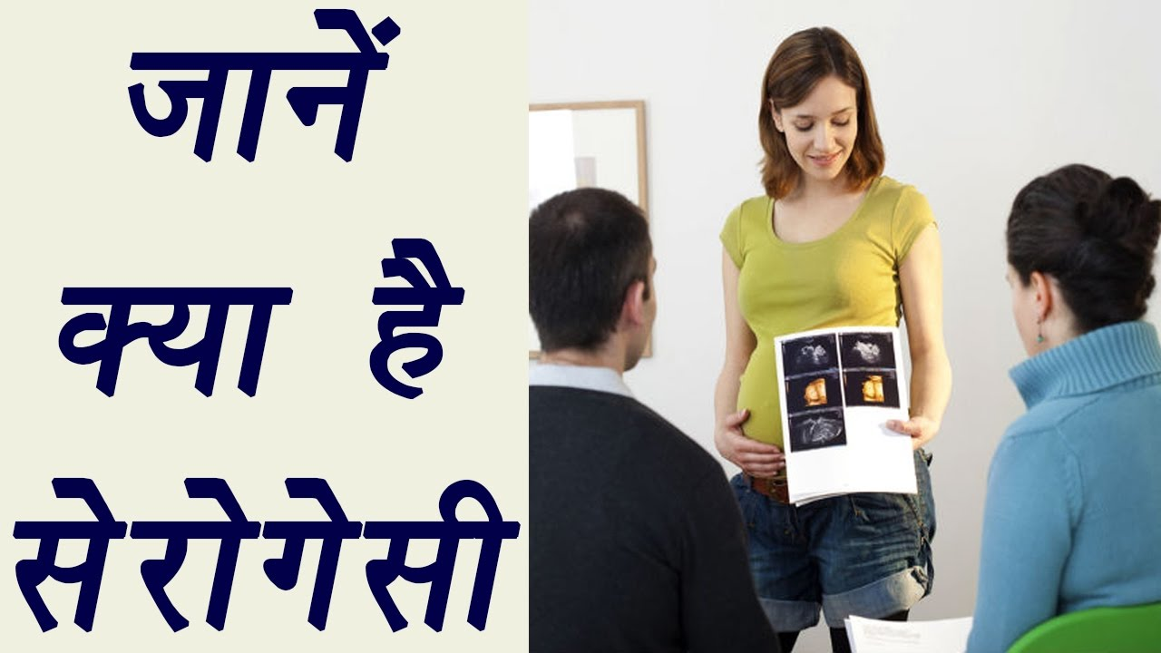 Surrogacy in hindi