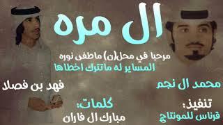 جديد وحصري|ترحيبيه|أداء: فهد بن فصلا ، محمد ال نجم | #لحنين