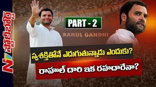 Rahul Gandhi Political Evolution | AICC Chief says he Will Become Prime Minister in 2019 | SB 02