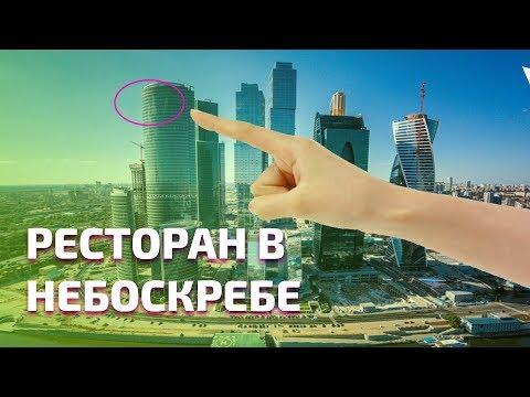 """Ресторан Ruski в башне """"ОКО"""" в Москва-сити (85 этаж)"""
