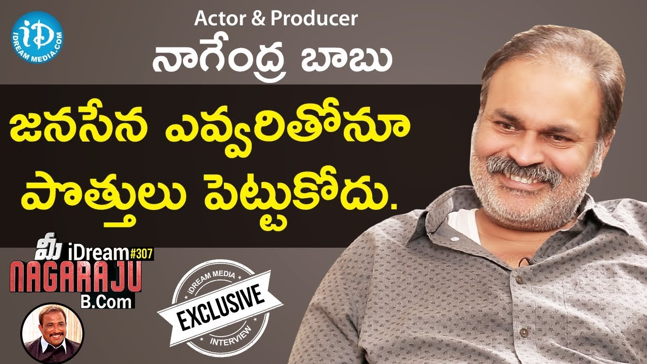 Actor & Producer Naga Babu Exclusive Interview || మీ iDream Nagaraju B.com #307