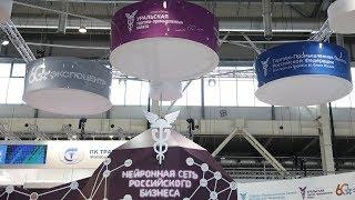 ''БизнесВектор'': Нейросеть российского бизнеса на ''ИННОПРОМ-2019''
