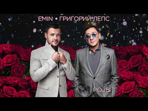 EMIN & Григорий Лепс - Розы