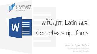 สอนเวิร์ด Word: การแก้ปัญหาขนาดตัวอักษรภาษาไทยและภาษาอังกฤษให้มีขนาดเท่ากัน (Complex script problem)