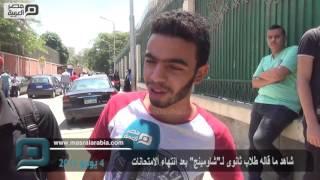 مصر العربية | شاهد ما قاله طلاب ثانوى لـ