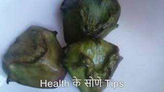 गजब का सिंघाड़ा - सिंघाड़े के स्वास्थ्यवर्धक लाभ | Singhade Ke Fayde or Labh