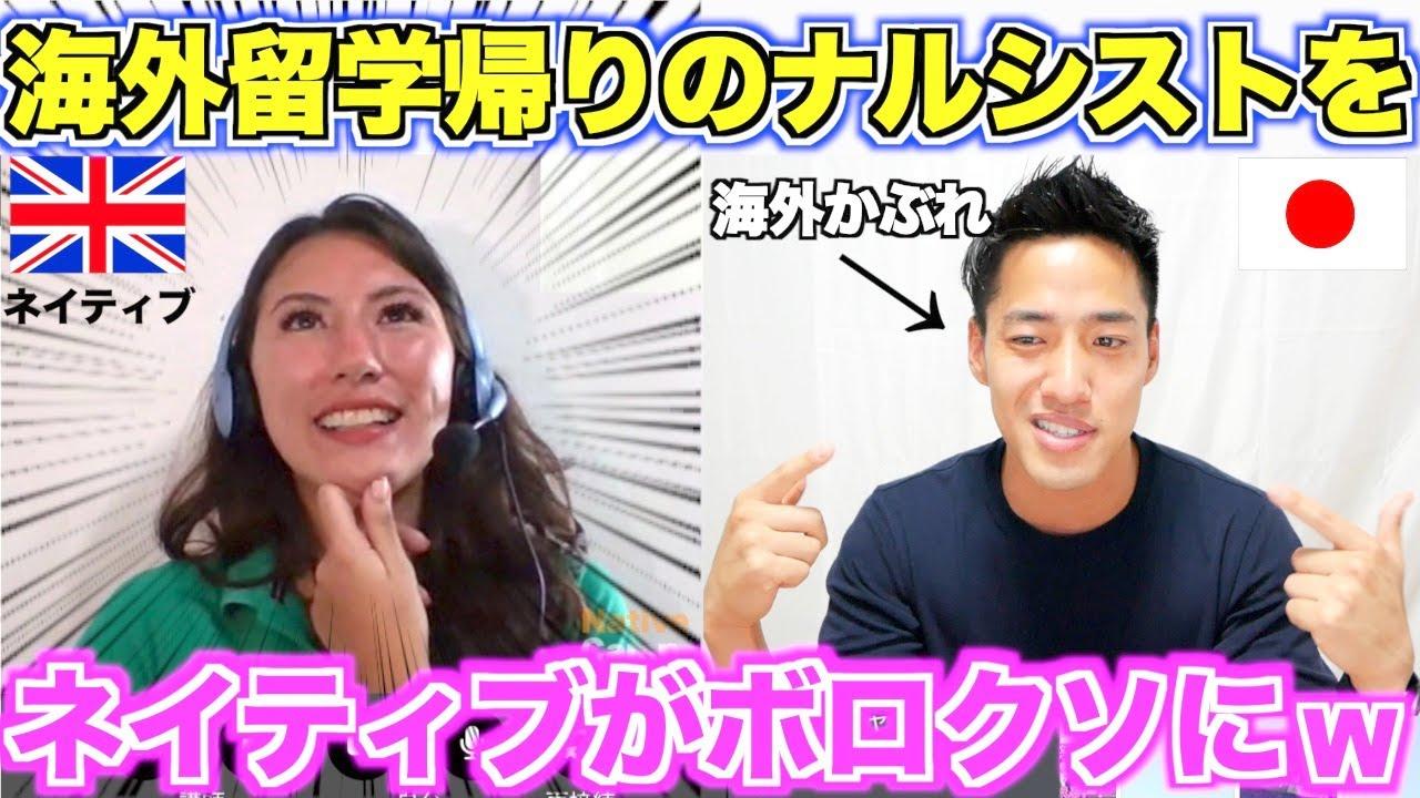 イキリ日本人の英語をネイティブがガチ評価!! まさかの結果に..!!