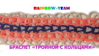 """Браслет """"Тройной с Кольцами"""". Плетение из резинок от Rainbow Team"""