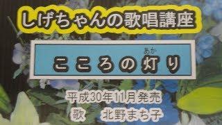 「こころの灯り」しげちゃんの歌唱レッスン講座/北野まち子・平成30年11月発売