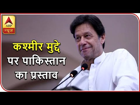 Twarit Mukhya: Imran Khan Cabinet To Bring Proposal To Resolve Kashmir Issue | ABP News