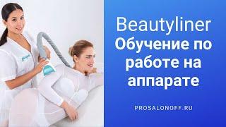 Аппарат Beautyliner  - обучение по работе на аппарате