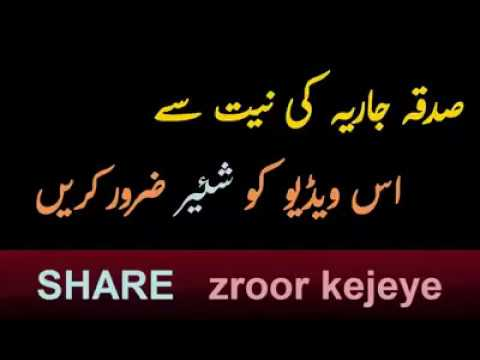 Maut Aaa Chuki Hai   Emotional Bayan By   Allama Muhammad Raza Saqib Mustafai Part 2