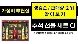 가성비 추석 선물 세트 CJ 판매량 랭킹 순위 TOP …