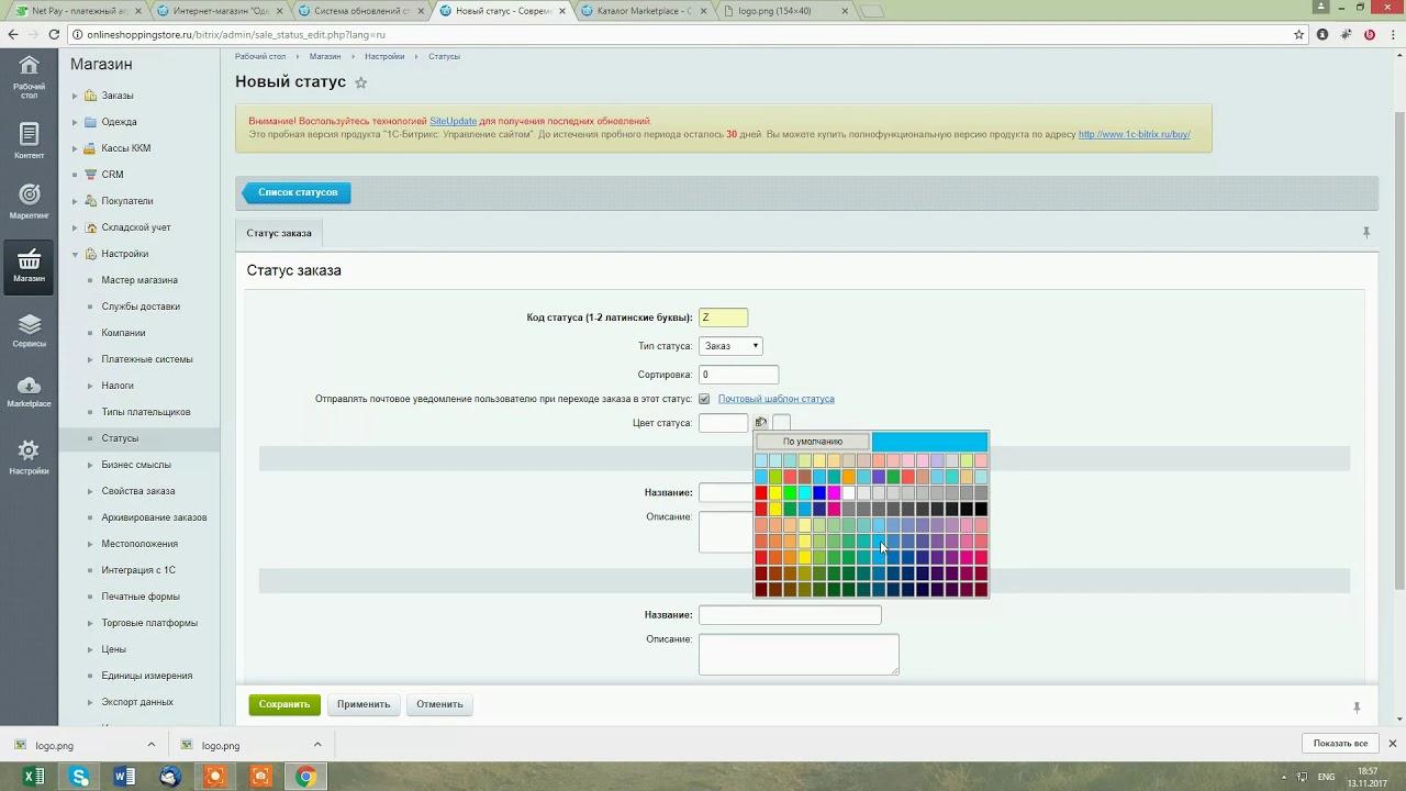 Модуль битрикс онлайн касса битрикс bx ready