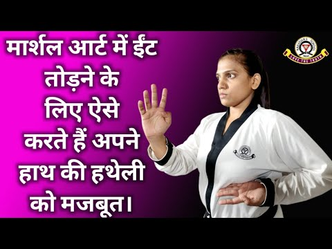 Download How To Make Your Palm Stronger For Breaking Brick, Wood, Tiles Etc.| How To Strong Our Palm |