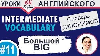 #11 Big - большой. Intermediate vocabulary. 📘 Английский словарь синонимов
