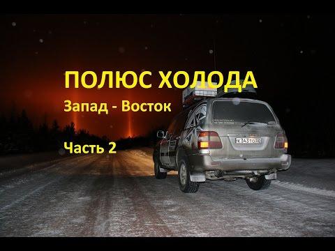 Одиночное путешествие на Полюс Холода на Toyota Land Cruiser 100. #2