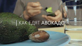 видео: Как едят авокадо